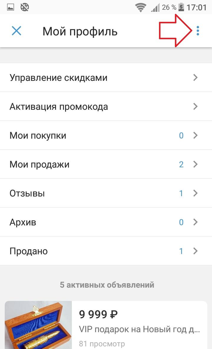 кнопка свойства