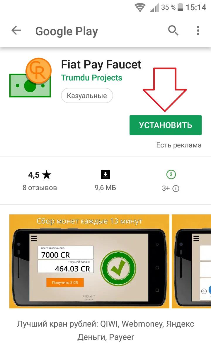 кран рублей андроид