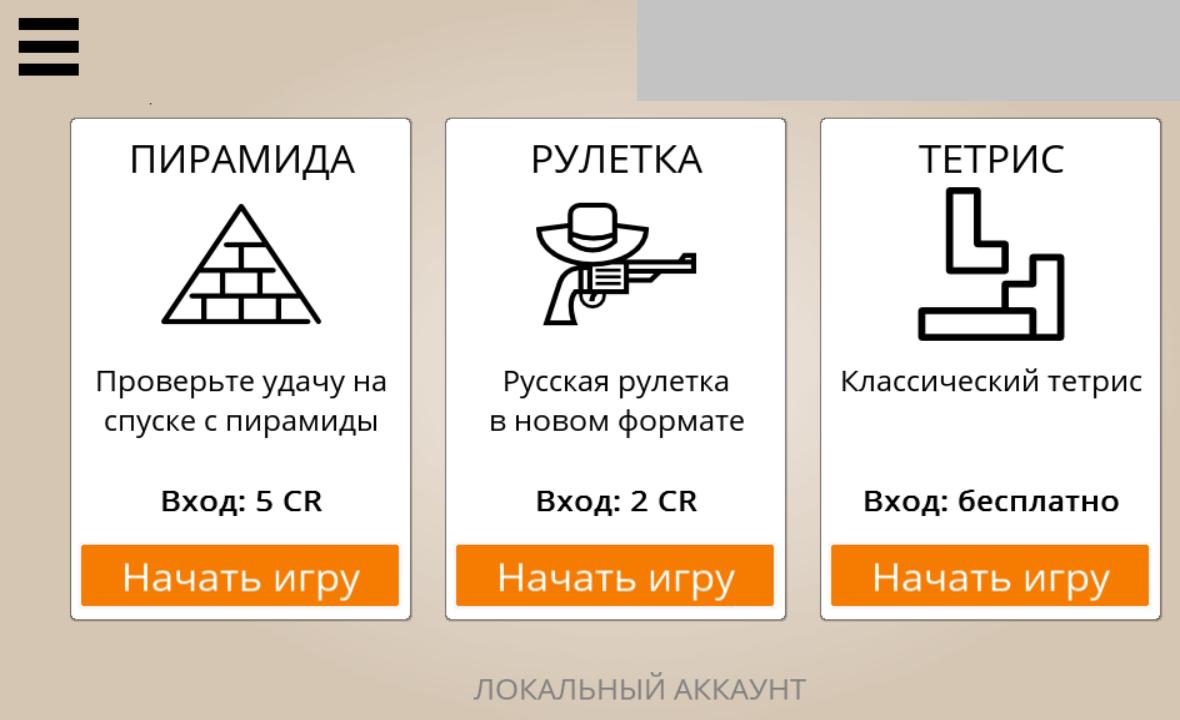 рулетка пирамида