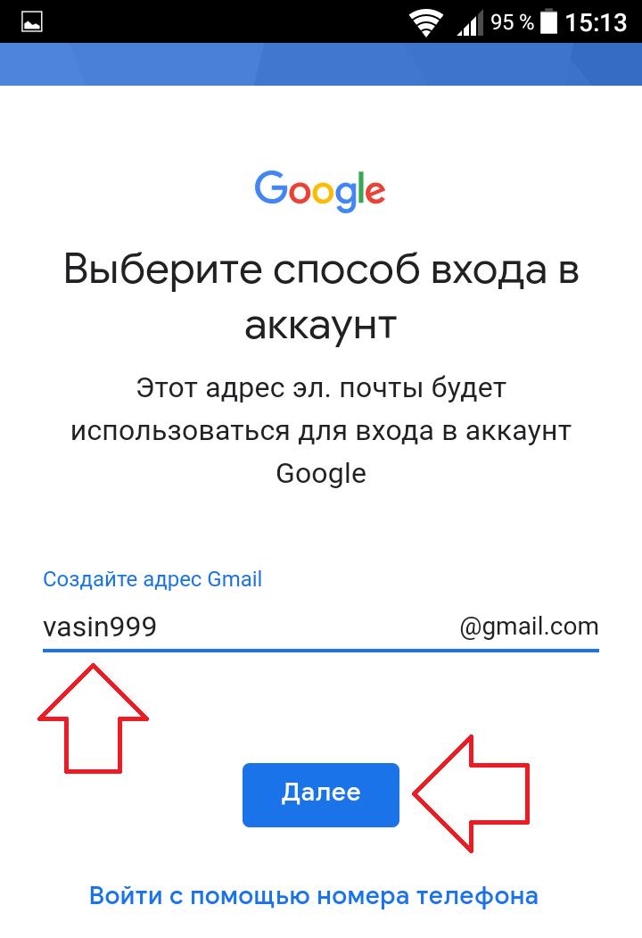 почта гугл регистрация