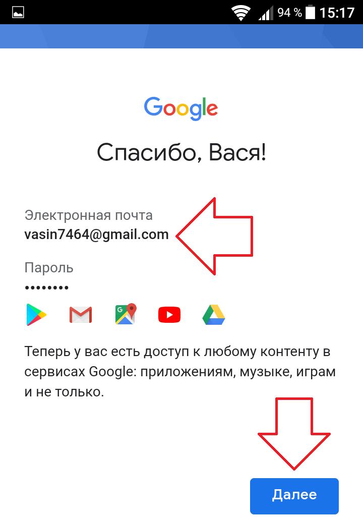 электронная почта гугл создать