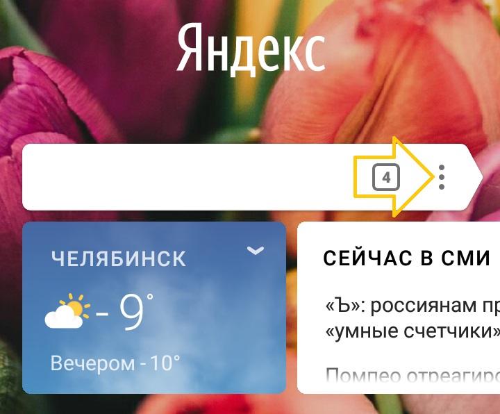 Яндекс приложение