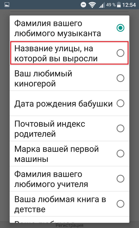 выбрать вопрос