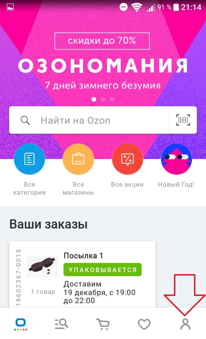 приложение озон андроид