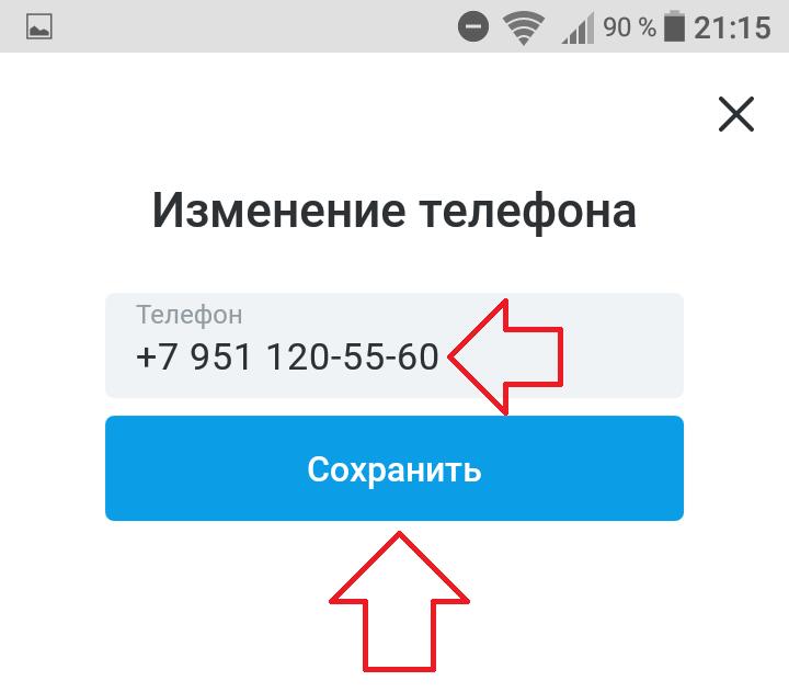 изменить номер