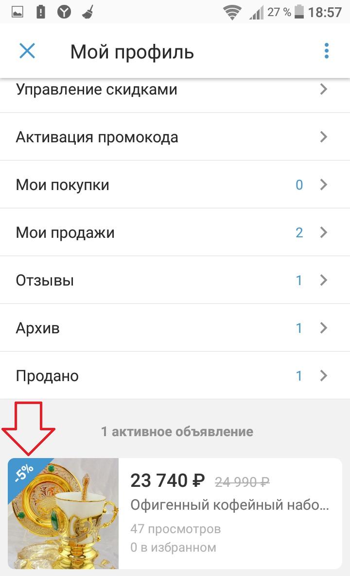 приложение товар