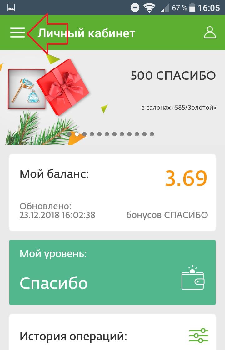 приложение Сбербанк Спасибо