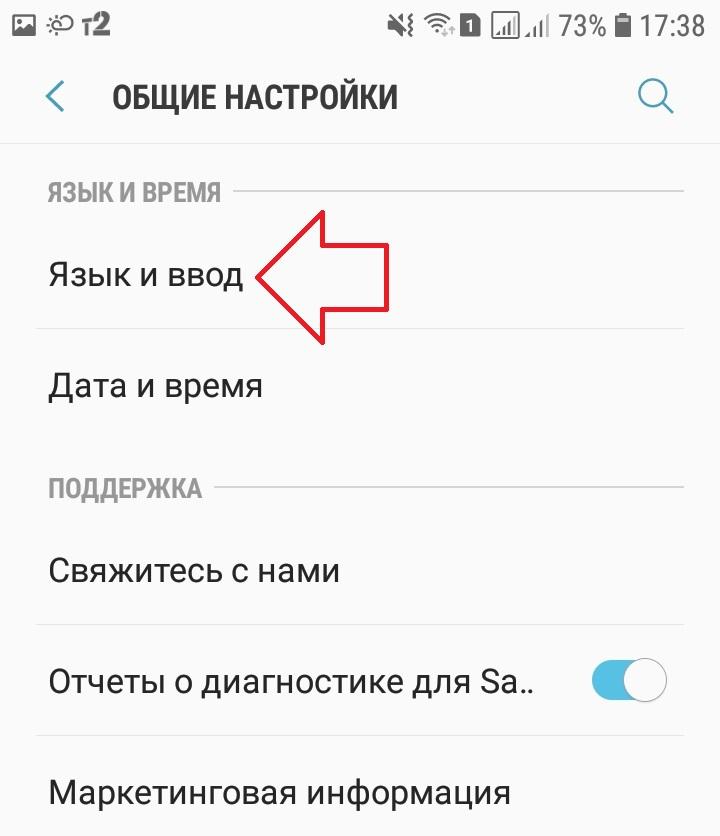 язык ввод смартфон
