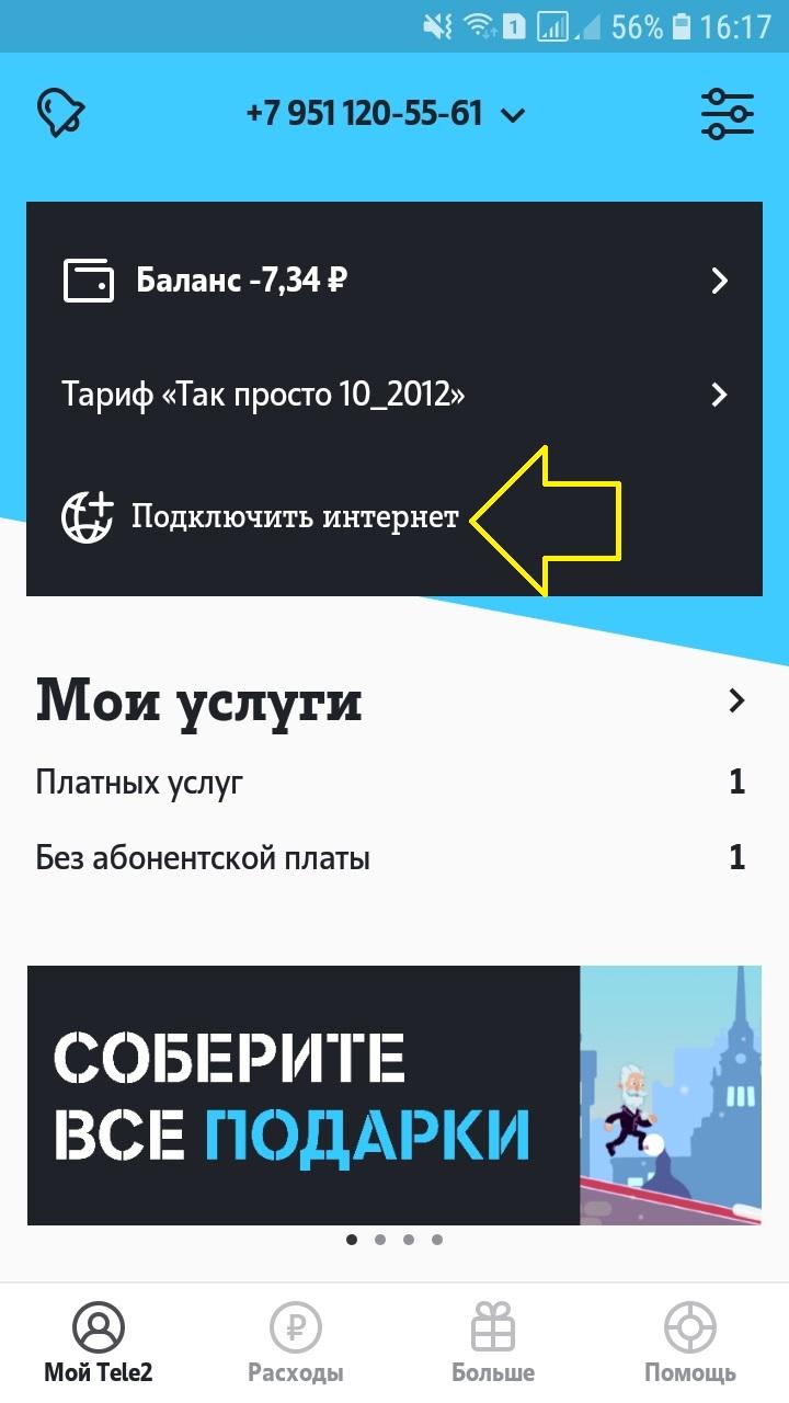 теле2 приложение