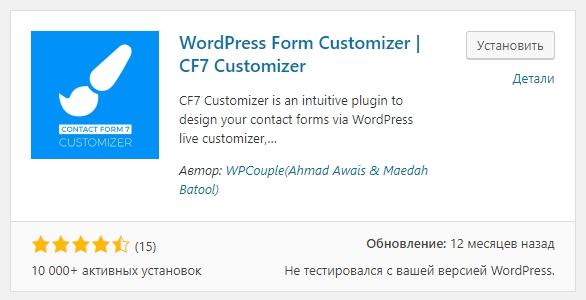 CF7 Customizer плагин WordPress
