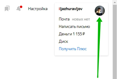 яндекс профиль