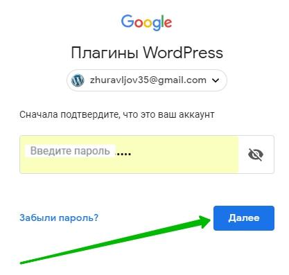 пароль далее гугл