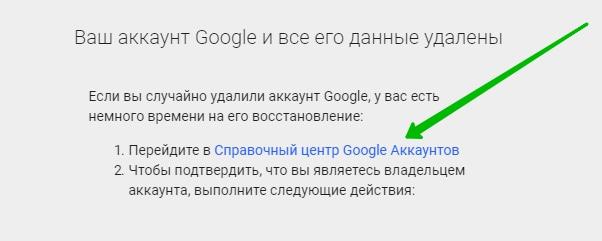 восстановление гугл
