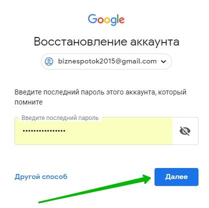 пароль гугл