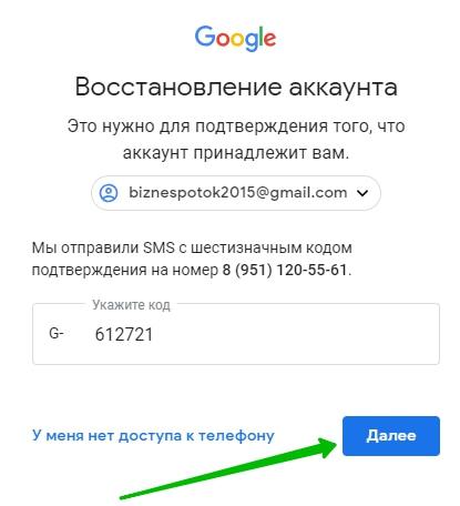 код подтверждения безопасность гугл
