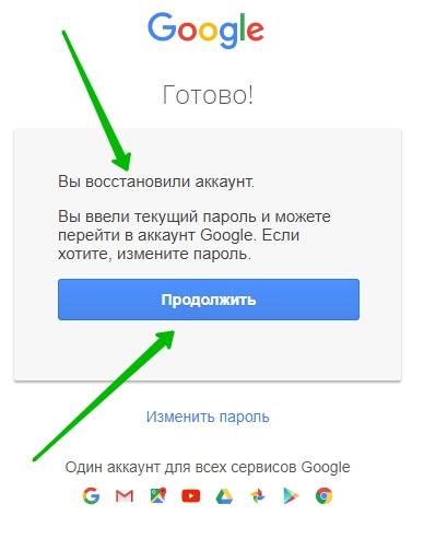 подтвердить аккаунт google
