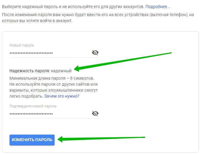 смена пароля гугл