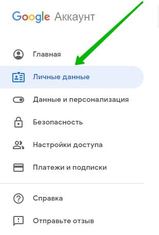 личные данные гугл