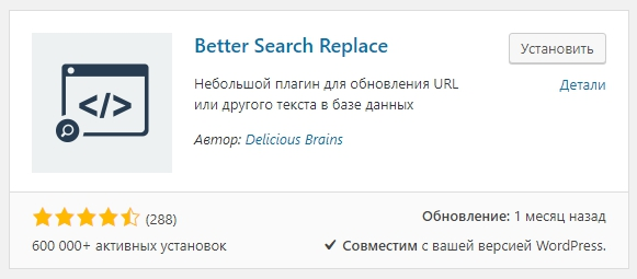 Better Search Replace WordPress