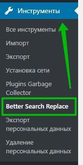 инструменты сайт