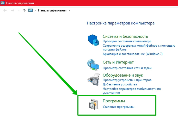 удалить программу windows