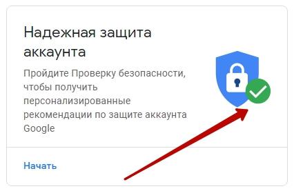 безопасность Google