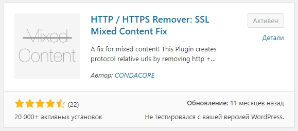 HTTP / HTTPS Remover WordPress