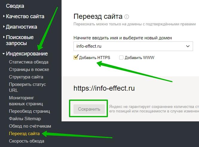 вебмастер переезд сайт https