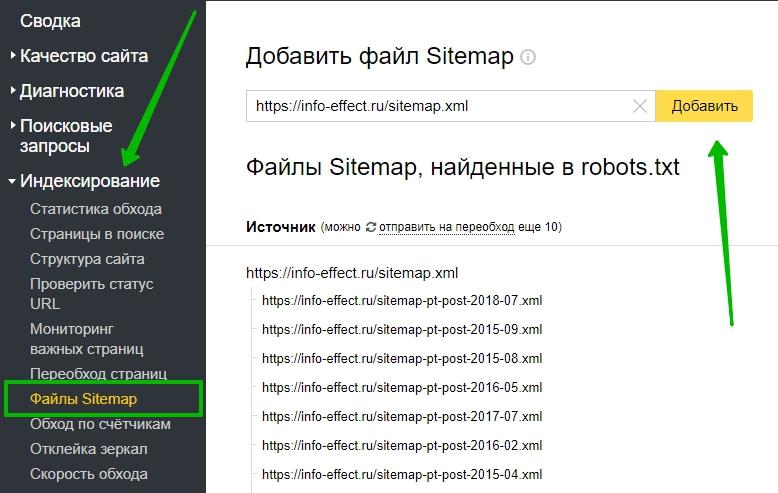 вебмастер sitemap