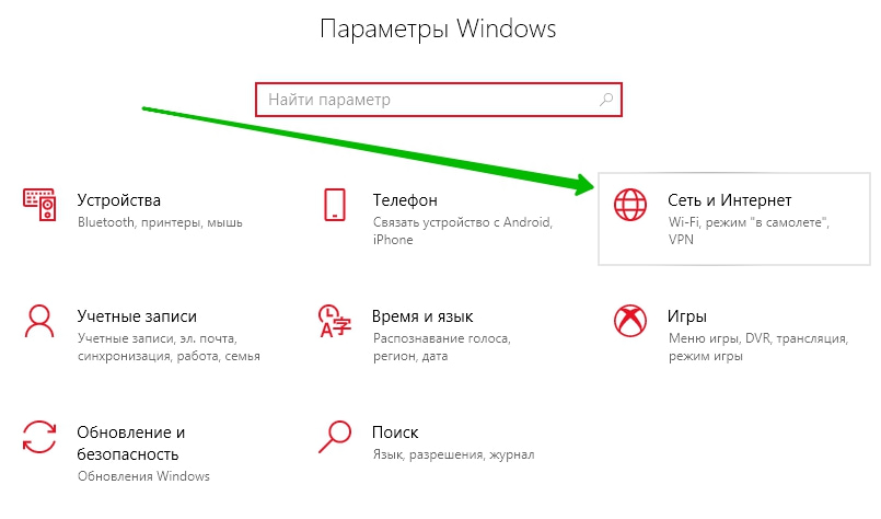 параметры windows интернет