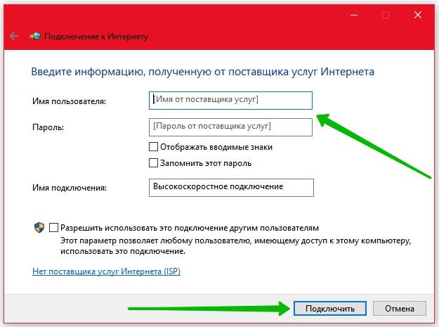 имя пользователя пароль поле ввод