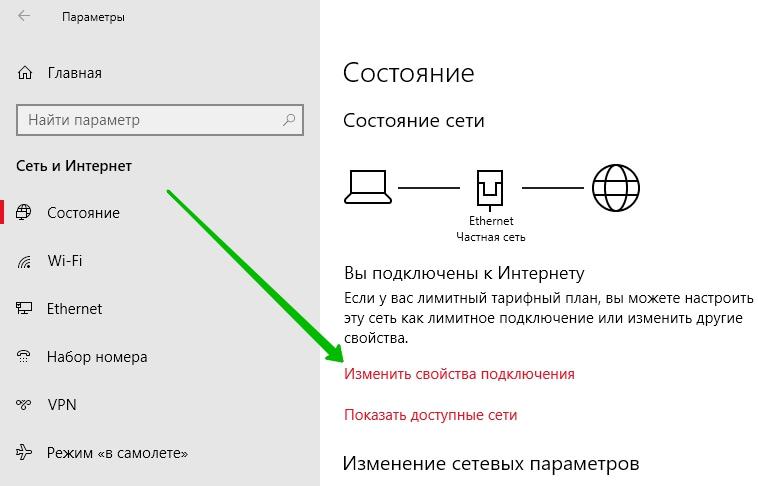 состояние свойства сеть windows