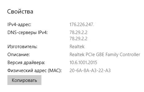 свойства IPv4 адрес DNS
