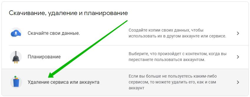 параметры аккаунта