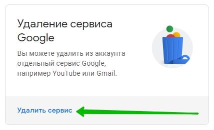 удалить сервис Google