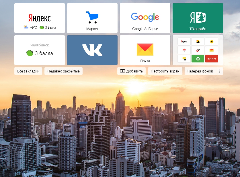 новая вкладка Яндекс
