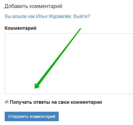 подписка комментарии сайт