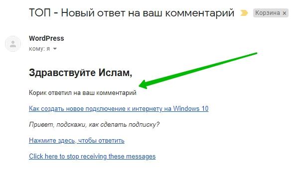 почта сообщение email