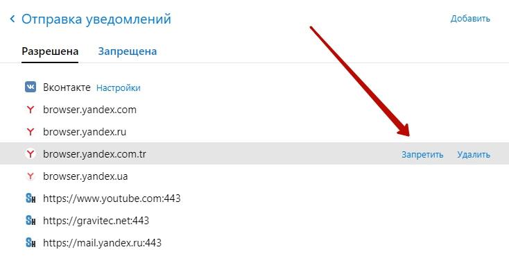 запретить удалить уведомление сайт