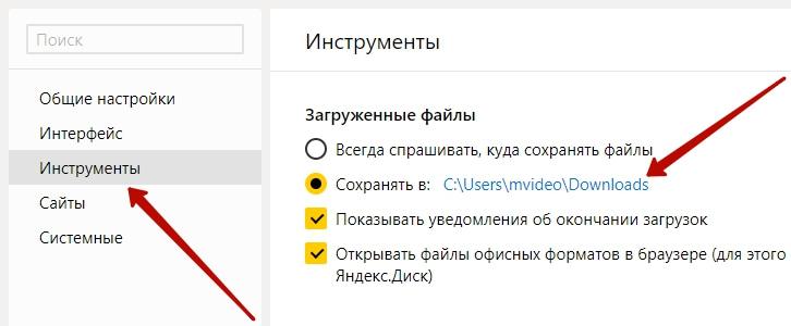 загрузки файлы настройки браузер