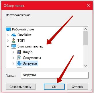 выбор папки компьютер