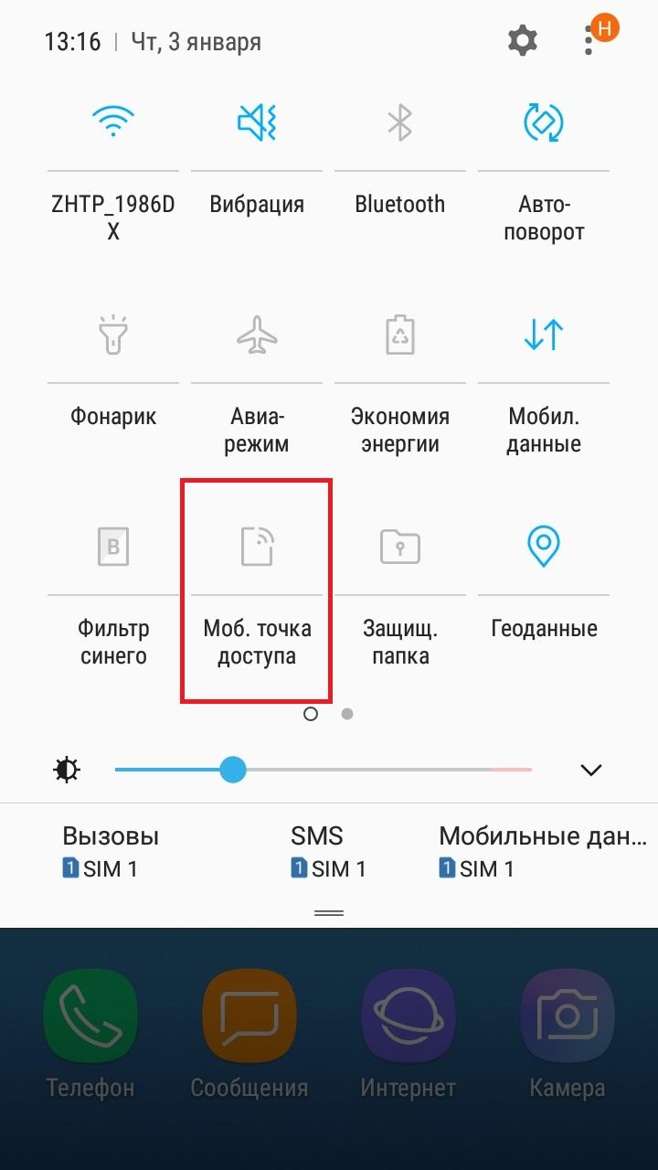 самсунг мобильная точка доступа
