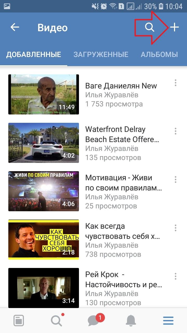добавить видео
