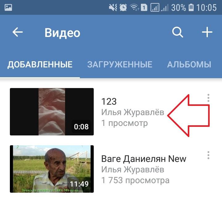 видео вк приложение