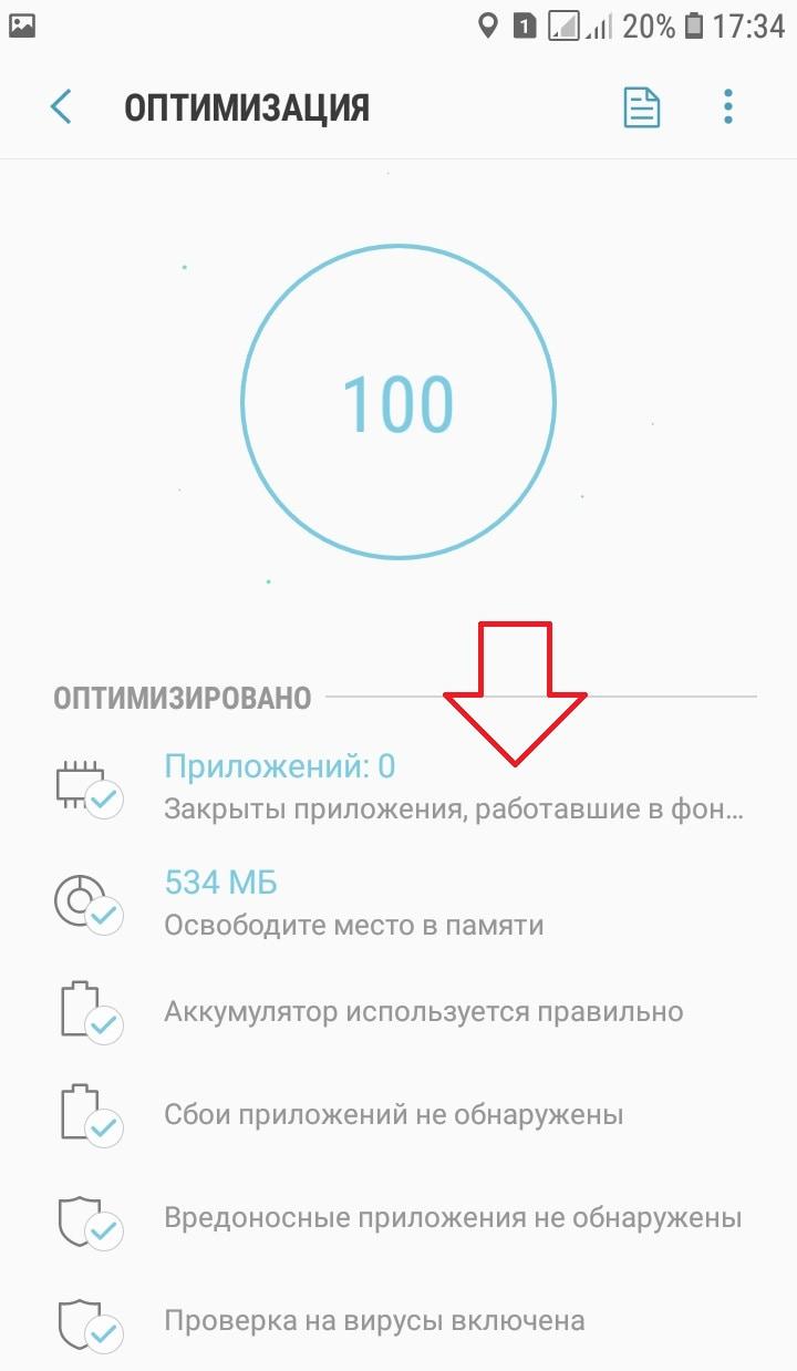 оптимизация приложение