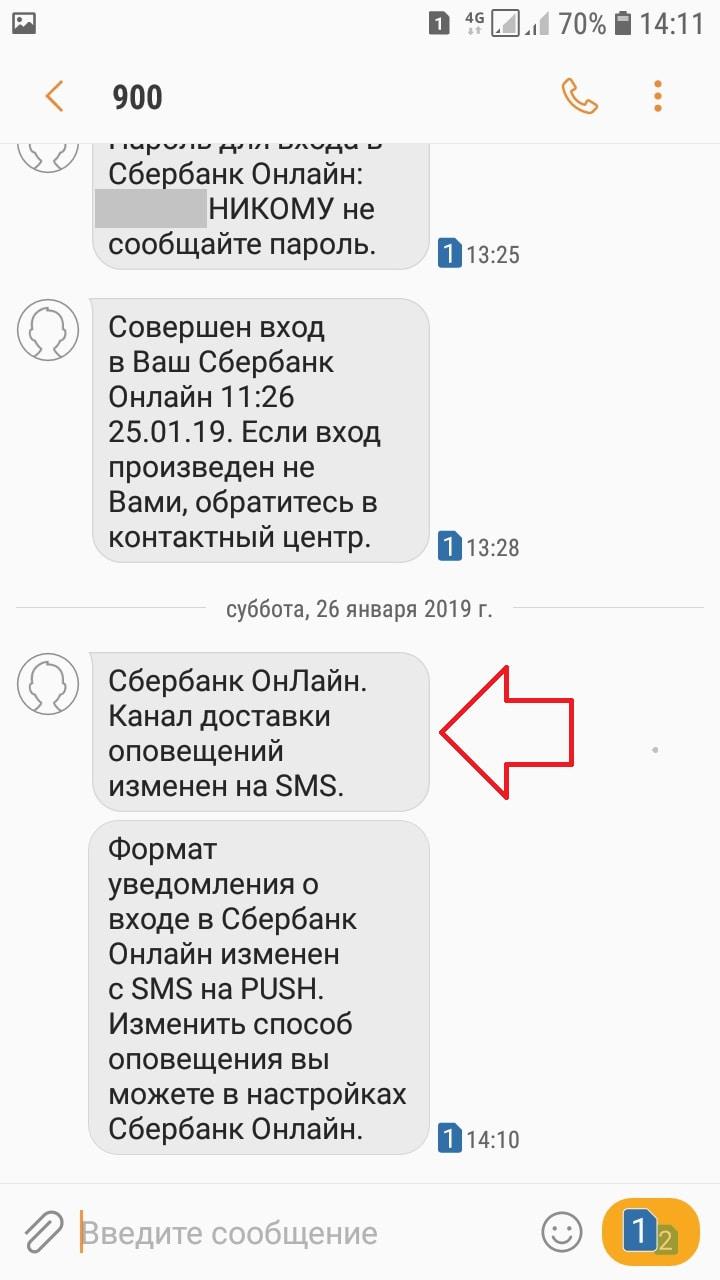 смс сообщение