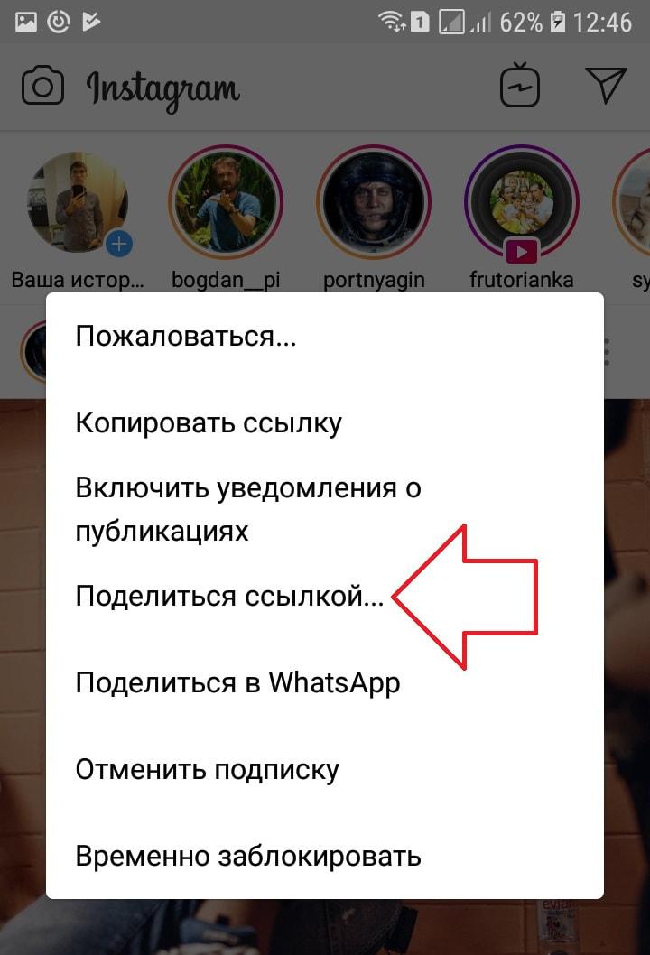 поделиться инстаграм