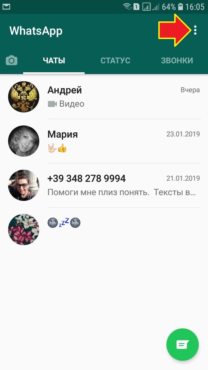 ватсап меню приложение