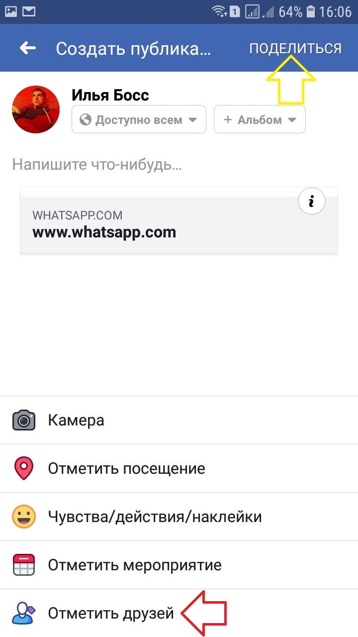 фейсбук приглашение