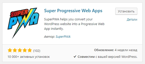 Super Progressive Web Apps плагин